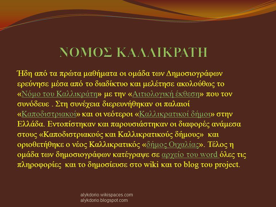 ΝΟΜΟΣ ΚΑΛΛΙΚΡΑΤΗ