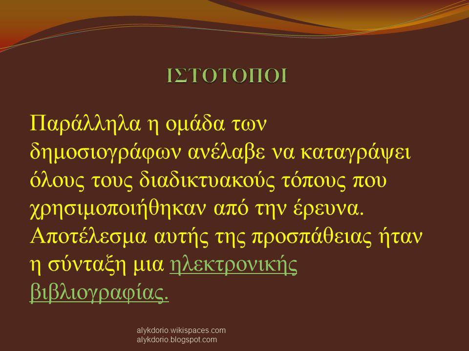 ΙΣΤΟΤΟΠΟΙ