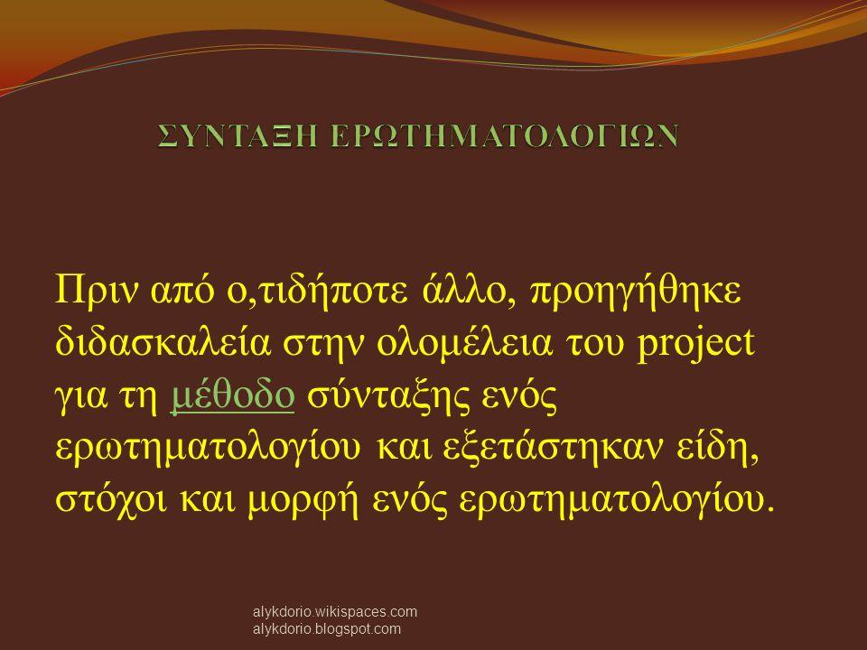 ΣΥΝΤΑΞΗ ΕΡΩΤΗΜΑΤΟΛΟΓΙΩΝ