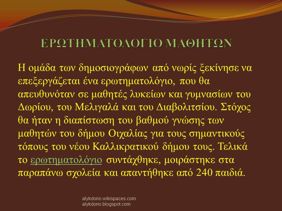 ΕΡΩΤΗΜΑΤΟΛΟΓΙΟ ΜΑΘΗΤΩΝ