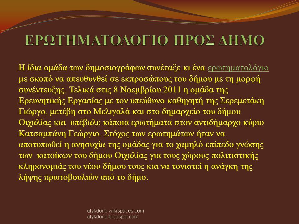 ΕΡΩΤΗΜΑΤΟΛΟΓΙΟ ΠΡΟΣ ΔΗΜΟ