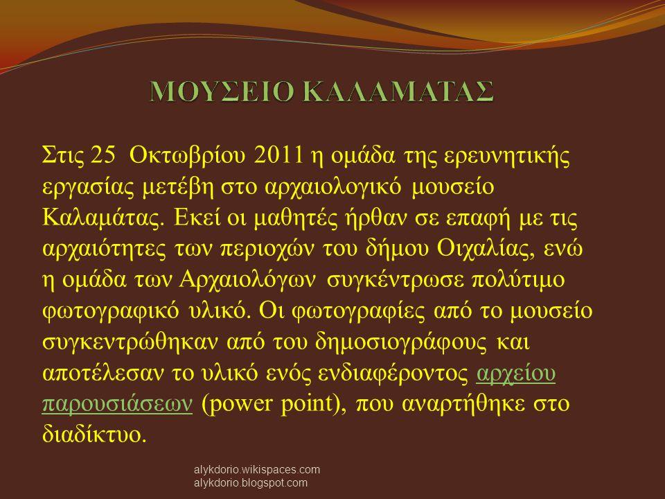 ΜΟΥΣΕΙΟ ΚΑΛΑΜΑΤΑΣ