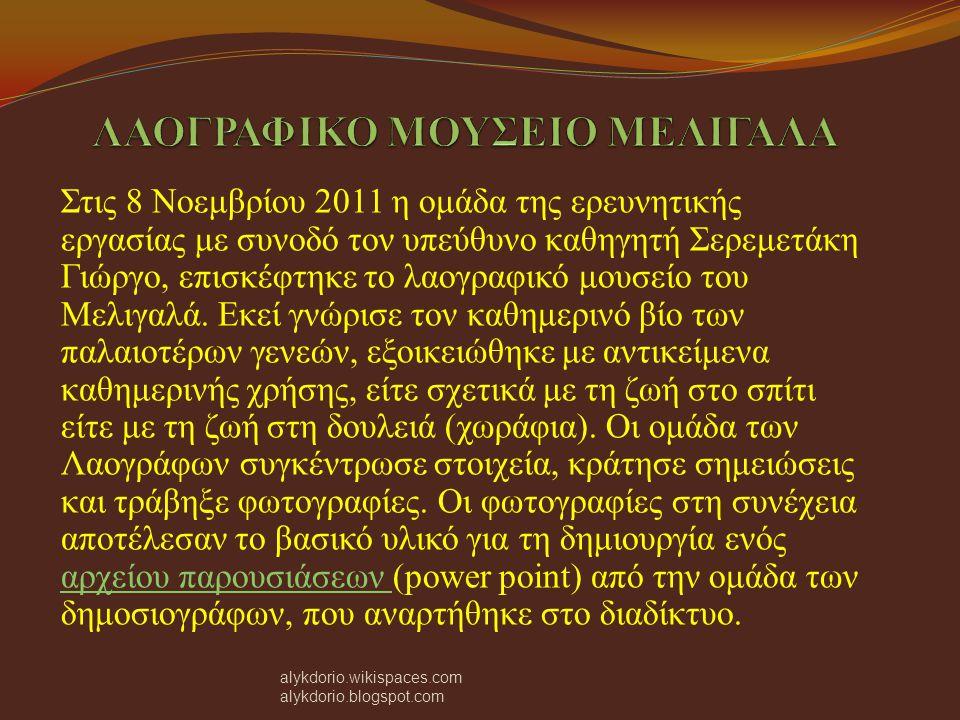 ΛΑΟΓΡΑΦΙΚΟ ΜΟΥΣΕΙΟ ΜΕΛΙΓΑΛΑ