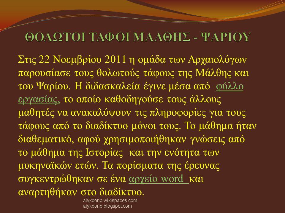 ΘΟΛΩΤΟΙ ΤΑΦΟΙ ΜΑΛΘΗΣ - ΨΑΡΙΟΥ