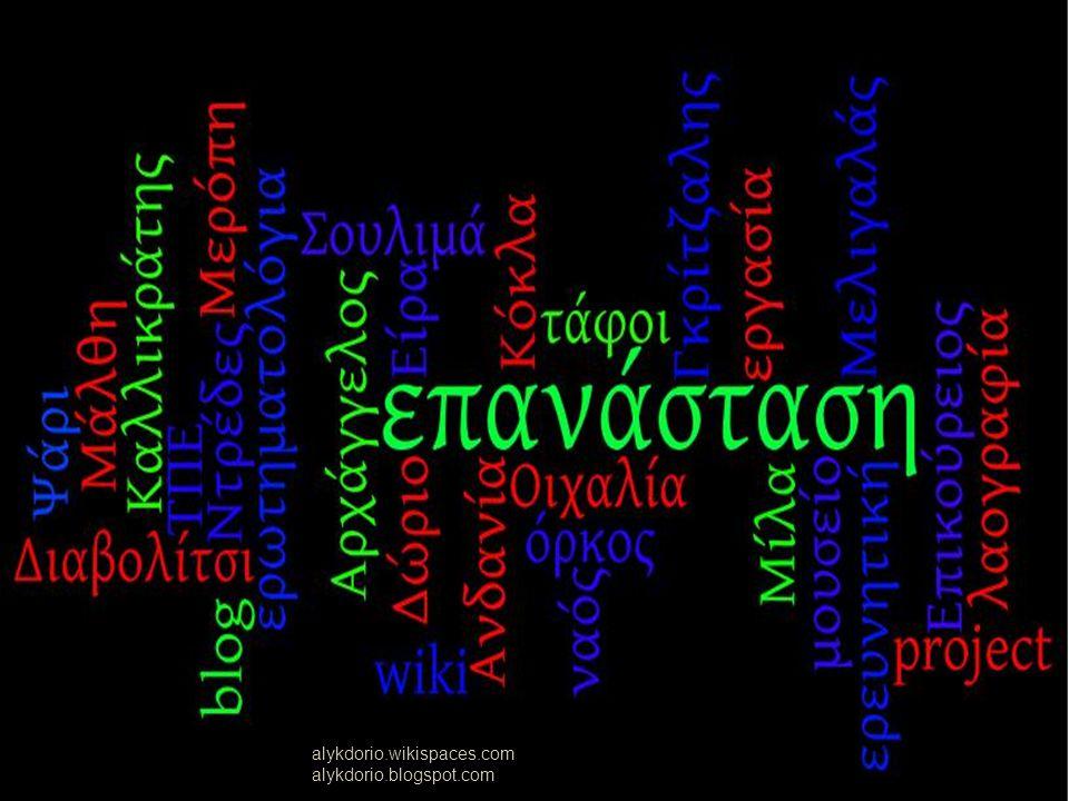 alykdorio.wikispaces.com alykdorio.blogspot.com