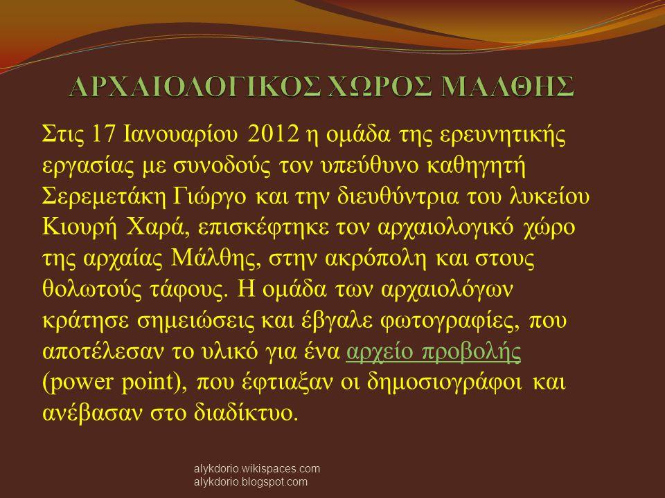 ΑΡΧΑΙΟΛΟΓΙΚΟΣ ΧΩΡΟΣ ΜΑΛΘΗΣ