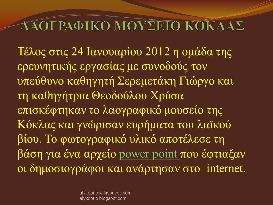 ΛΑΟΓΡΑΦΙΚΟ ΜΟΥΣΕΙΟ ΚΟΚΛΑΣ