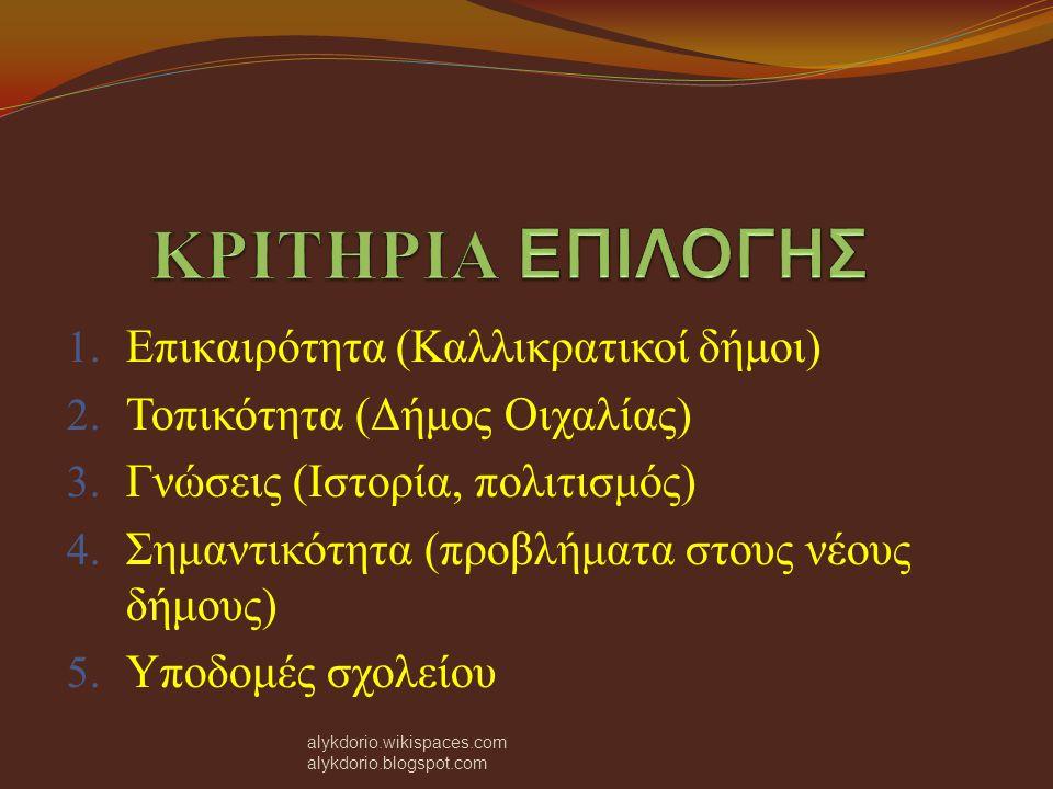 ΚΡΙΤΗΡΙΑ ΕΠΙΛΟΓΗΣ Επικαιρότητα (Καλλικρατικοί δήμοι)