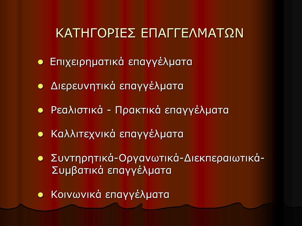 ΚΑΤΗΓΟΡΙΕΣ ΕΠΑΓΓΕΛΜΑΤΩΝ