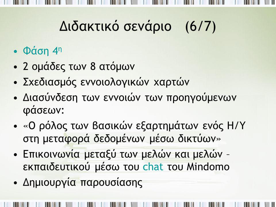 Διδακτικό σενάριο (6/7) Φάση 4η 2 ομάδες των 8 ατόμων