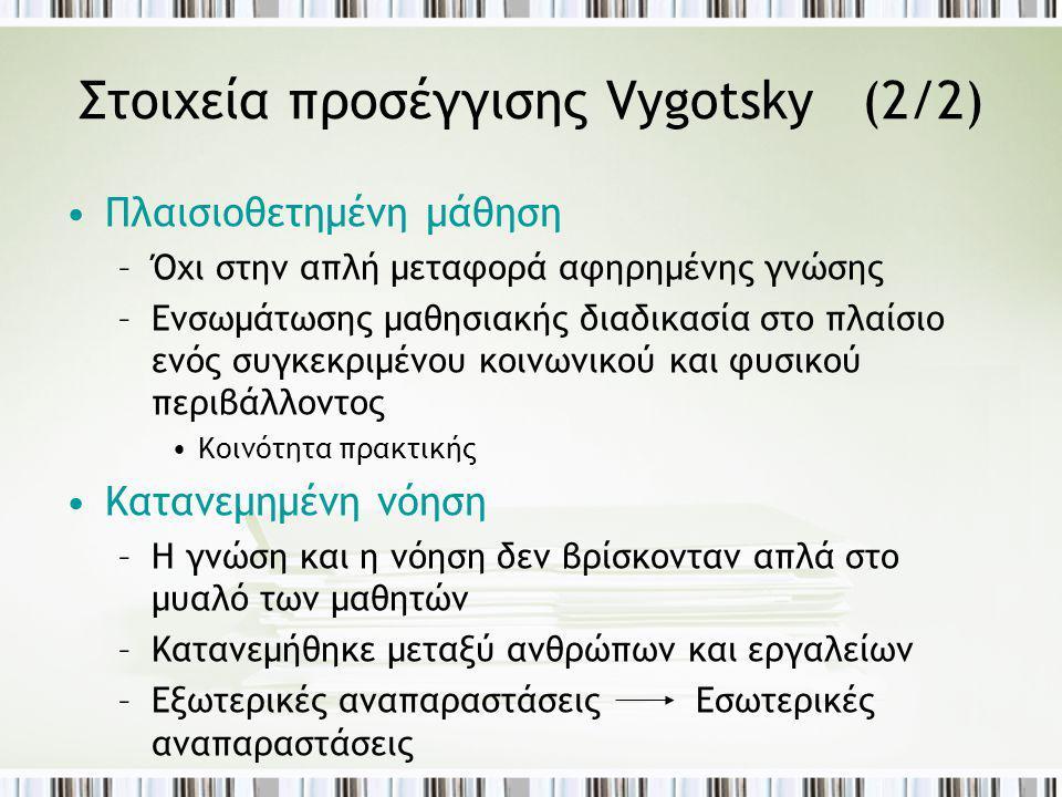 Στοιχεία προσέγγισης Vygotsky (2/2)