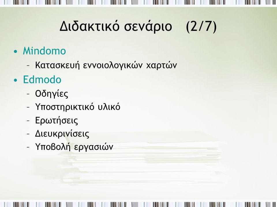 Διδακτικό σενάριο (2/7) Mindomo Edmodo Κατασκευή εννοιολογικών χαρτών