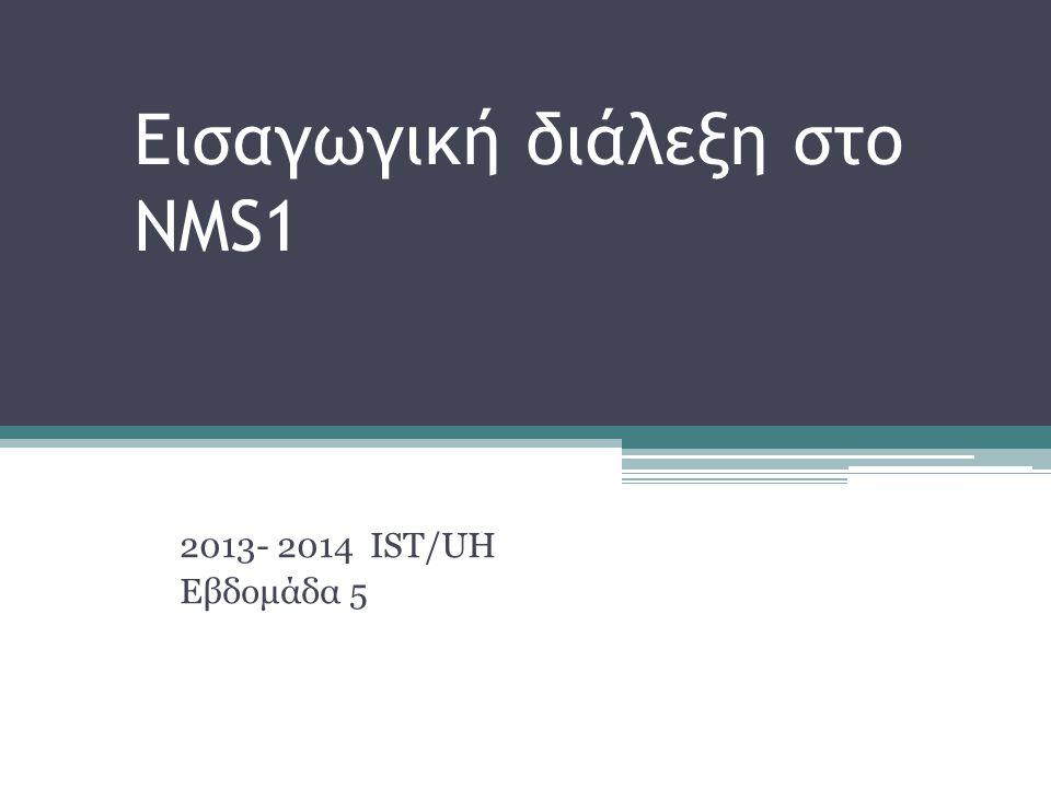 Εισαγωγική διάλεξη στο NMS1