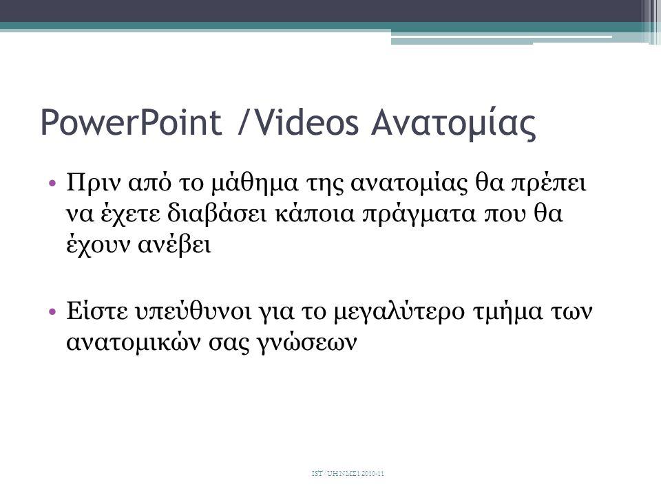 PowerPoint /Videos Ανατομίας