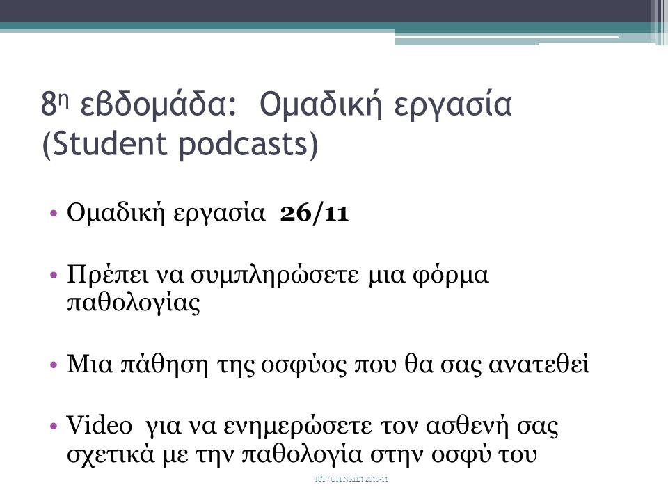 8η εβδομάδα: Ομαδική εργασία (Student podcasts)