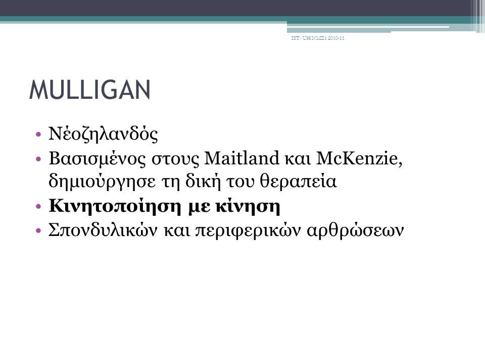 IST/UH ΝΜΣ1 2010-11 MULLIGAN. Νέοζηλανδός. Βασισμένος στους Maitland και McKenzie, δημιούργησε τη δική του θεραπεία.