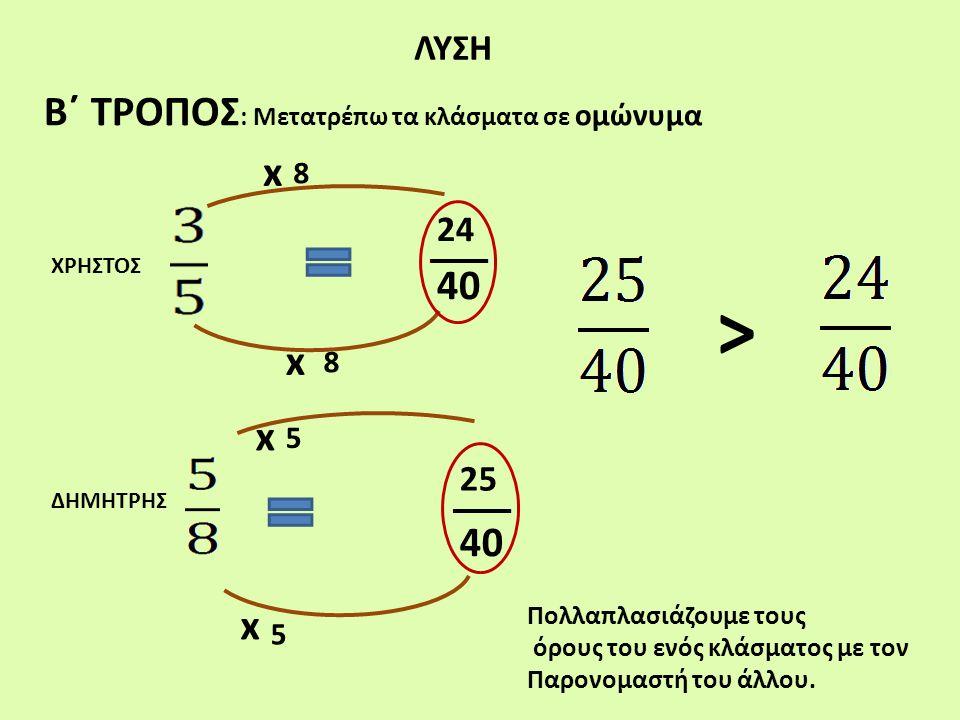 > Β΄ ΤΡΟΠΟΣ: Μετατρέπω τα κλάσματα σε ομώνυμα x 40 x x 40 x ΛΥΣΗ 24