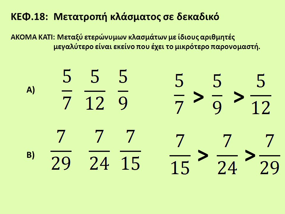 > > > > ΚΕΦ.18: Μετατροπή κλάσματος σε δεκαδικό Α) Β)