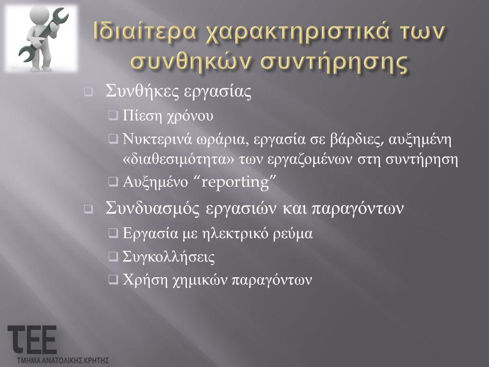 Ιδιαίτερα χαρακτηριστικά των συνθηκών συντήρησης