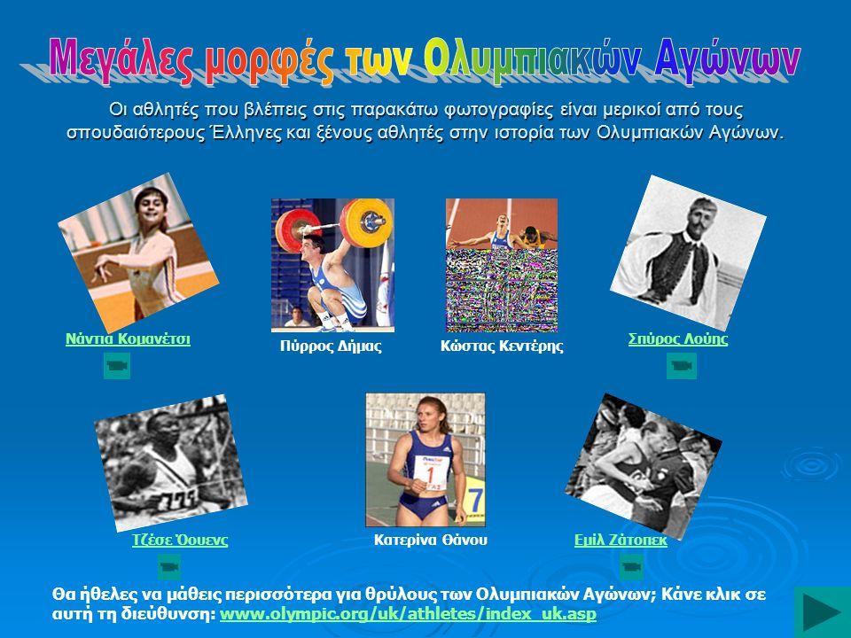 Μεγάλες μορφές των Ολυμπιακών Αγώνων