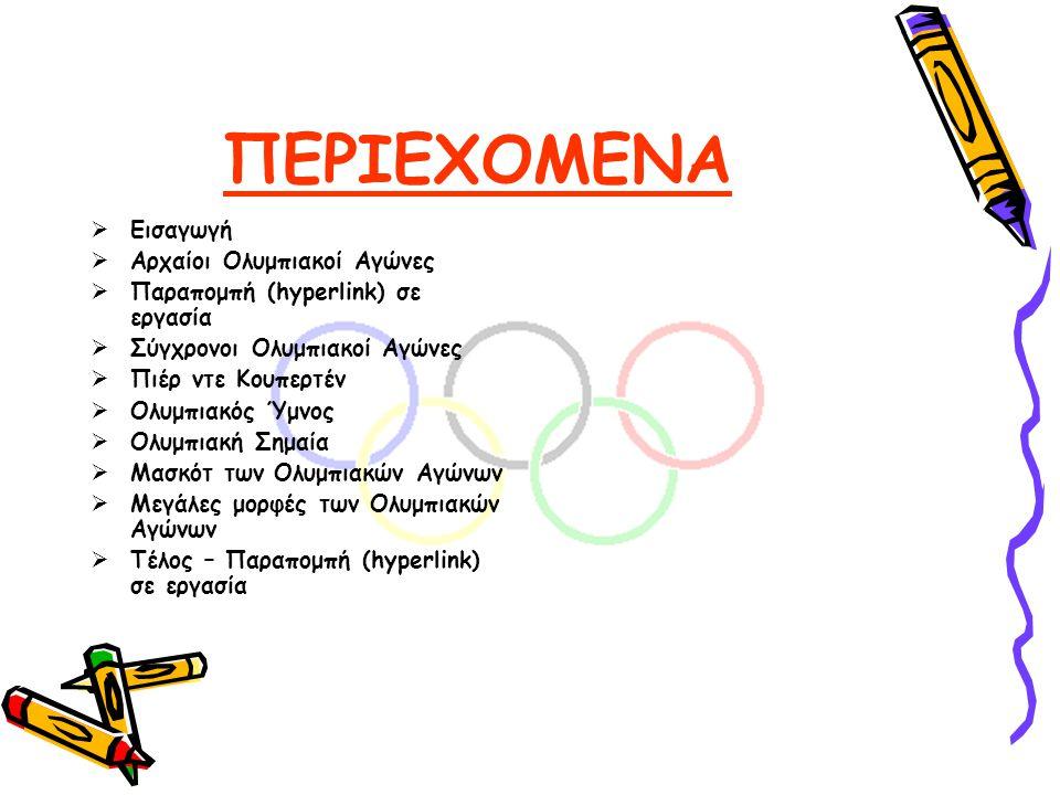 ΠΕΡΙΕΧΟΜΕΝΑ Εισαγωγή Αρχαίοι Ολυμπιακοί Αγώνες