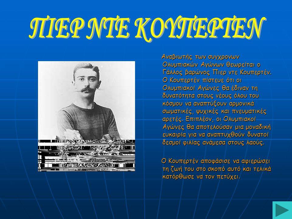 ΠΙΕΡ ΝΤΕ ΚΟΥΠΕΡΤΕΝ