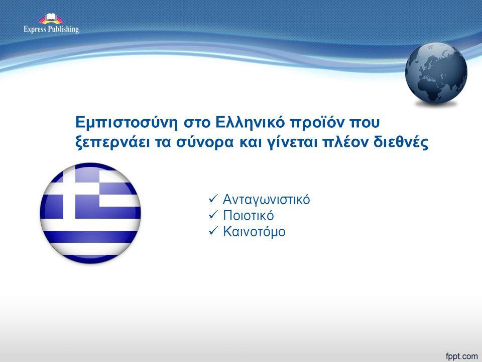 Εμπιστοσύνη στο Ελληνικό προϊόν που