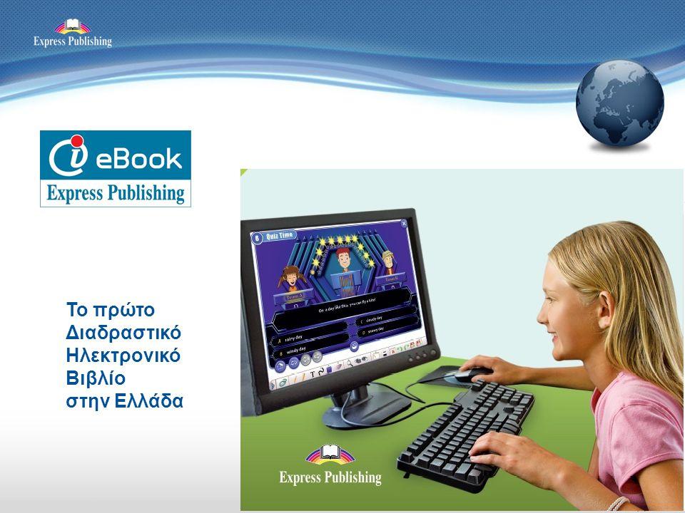 Το πρώτο Διαδραστικό Ηλεκτρονικό Βιβλίο στην Ελλάδα