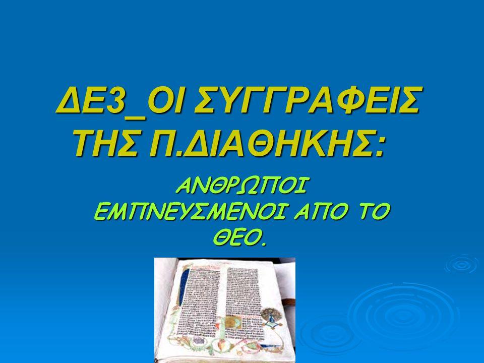 ΔΕ3_ΟΙ ΣΥΓΓΡΑΦΕΙΣ ΤΗΣ Π.ΔΙΑΘΗΚΗΣ:
