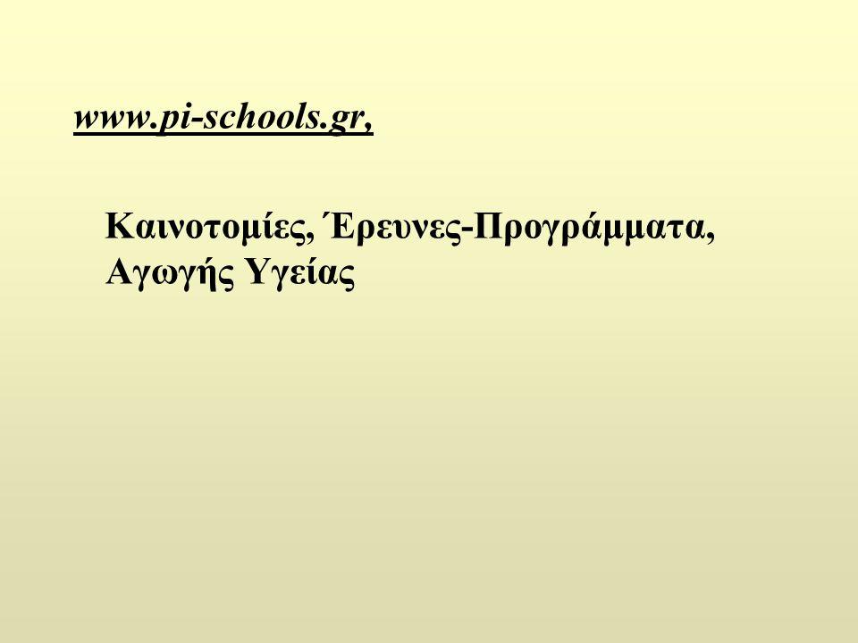www.pi-schools.gr, Καινοτομίες, Έρευνες-Προγράμματα, Αγωγής Υγείας