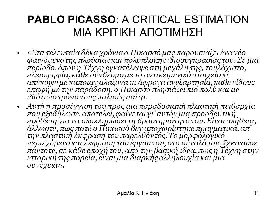 PABLO PICASSO: A CRITICAL ESTIMATION ΜΙΑ ΚΡΙΤΙΚΗ ΑΠΟΤΙΜΗΣΗ