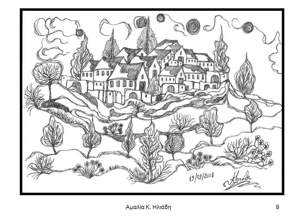Αμαλία Κ. Ηλιάδη