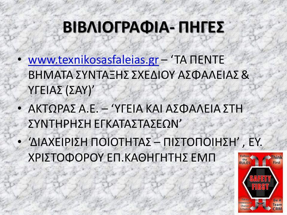 ΒΙΒΛΙΟΓΡΑΦΙΑ- ΠΗΓΕΣ www.texnikosasfaleias.gr – 'ΤΑ ΠΕΝΤΕ ΒΗΜΑΤΑ ΣΥΝΤΑΞΗΣ ΣΧΕΔΙΟΥ ΑΣΦΑΛΕΙΑΣ & ΥΓΕΙΑΣ (ΣΑΥ)'