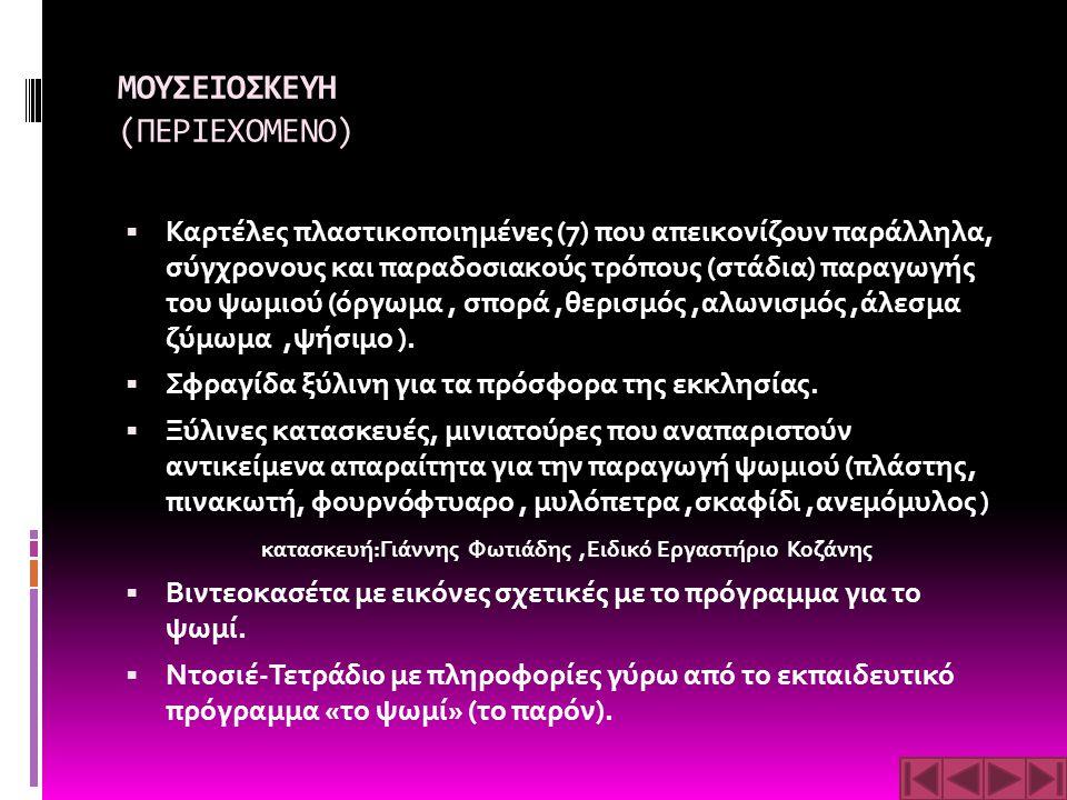 ΜΟΥΣΕΙΟΣΚΕΥΗ (ΠΕΡΙΕΧΟΜΕΝΟ)