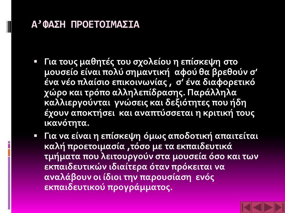 Α'ΦΑΣΗ ΠΡΟΕΤΟΙΜΑΣΙΑ