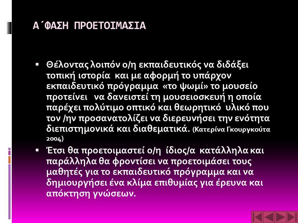 Α΄ΦΑΣΗ ΠΡΟΕΤΟΙΜΑΣΙΑ