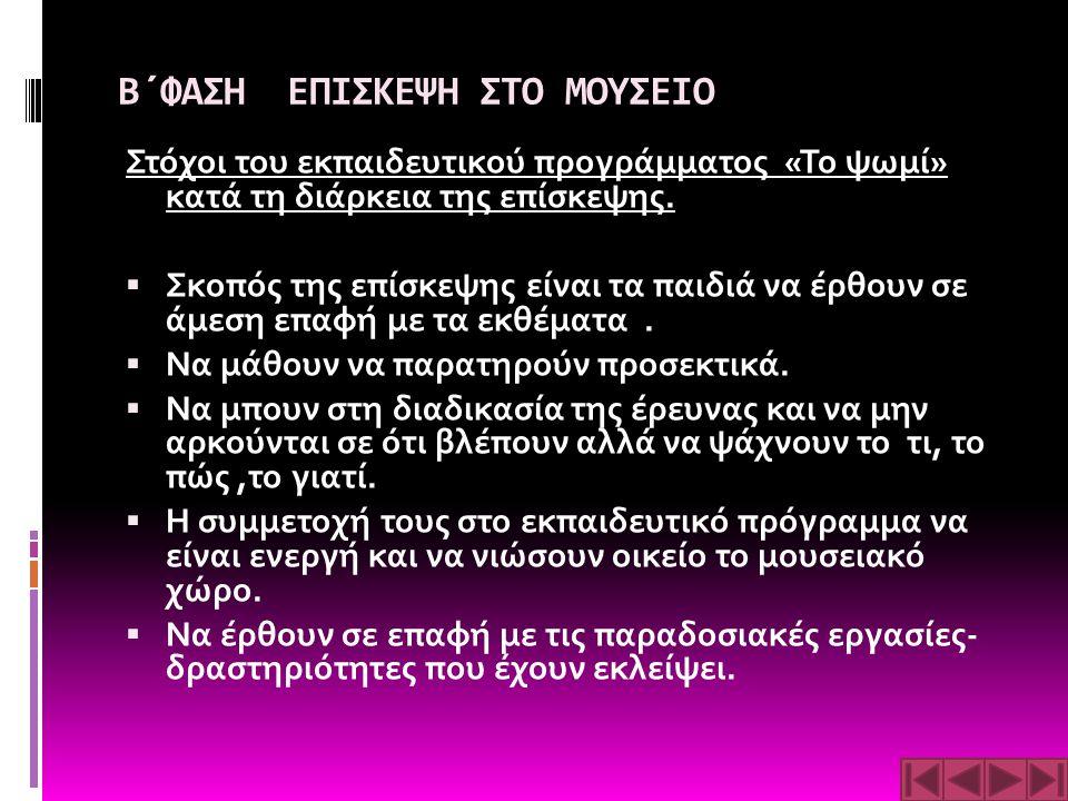 Β΄ΦΑΣΗ ΕΠΙΣΚΕΨΗ ΣΤΟ ΜΟΥΣΕΙΟ