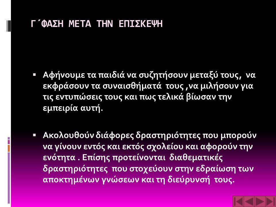 Γ΄ΦΑΣΗ ΜΕΤΑ ΤΗΝ ΕΠΙΣΚΕΨΗ