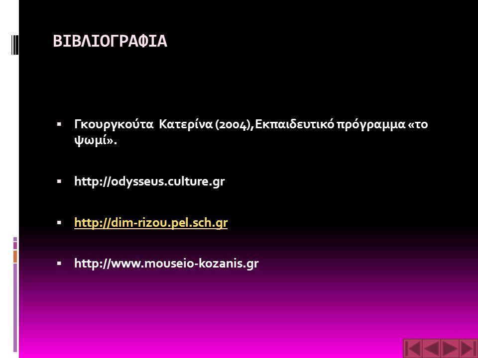 ΒΙΒΛΙΟΓΡΑΦΙΑ Γκουργκούτα Κατερίνα (2004),Εκπαιδευτικό πρόγραμμα «το ψωμί». http://odysseus.culture.gr.