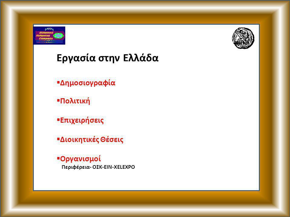 Εργασία στην Ελλάδα Δημοσιογραφία Πολιτική Επιχειρήσεις