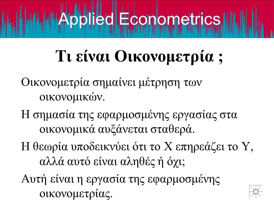 Τι είναι Οικονομετρία ;
