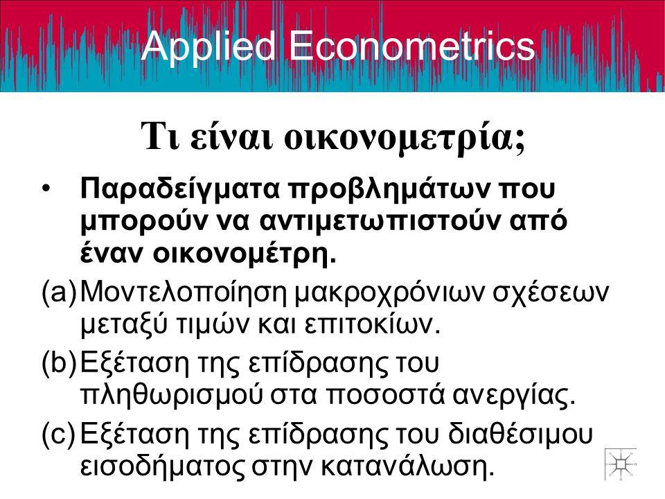Τι είναι οικονομετρία;