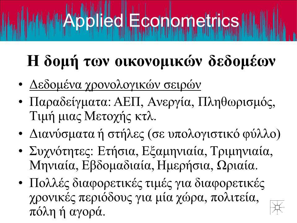 Η δομή των οικονομικών δεδομέων