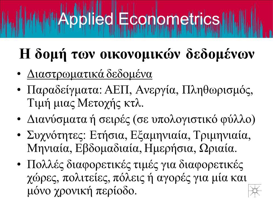 Η δομή των οικονομικών δεδομένων