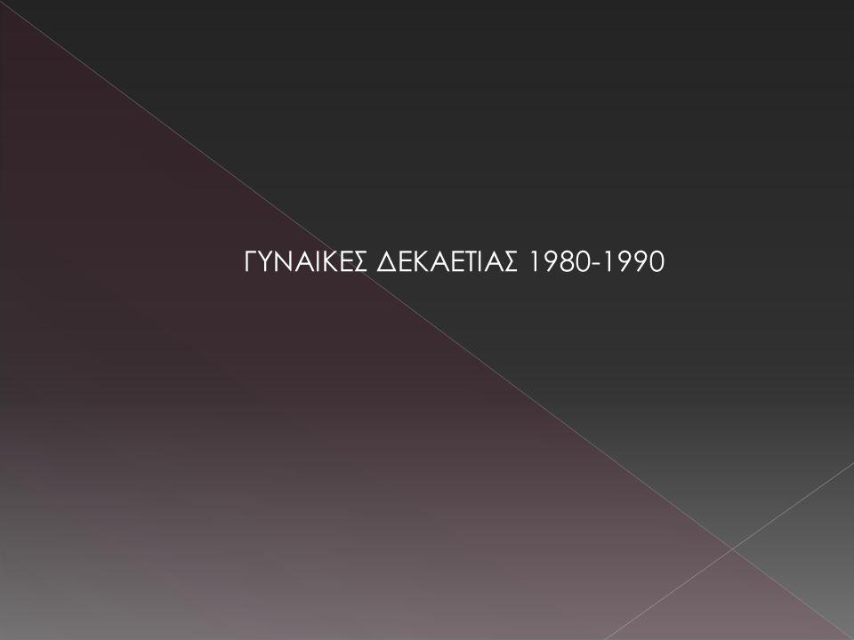 ΓΥΝΑΙΚΕΣ ΔΕΚΑΕΤΙΑΣ 1980-1990