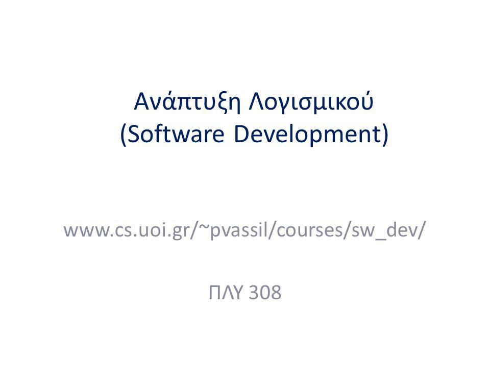 Ανάπτυξη Λογισμικού (Software Development)