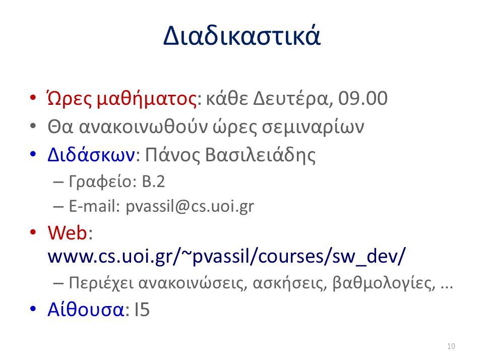 Διαδικαστικά Ώρες μαθήματος: κάθε Δευτέρα, 09.00
