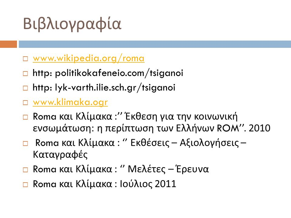 Βιβλιογραφία www.wikipedia.org/roma