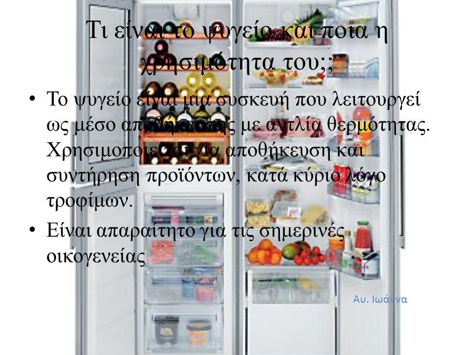 Τι είναι το ψυγείο και ποια η χρησιμότητα του;;