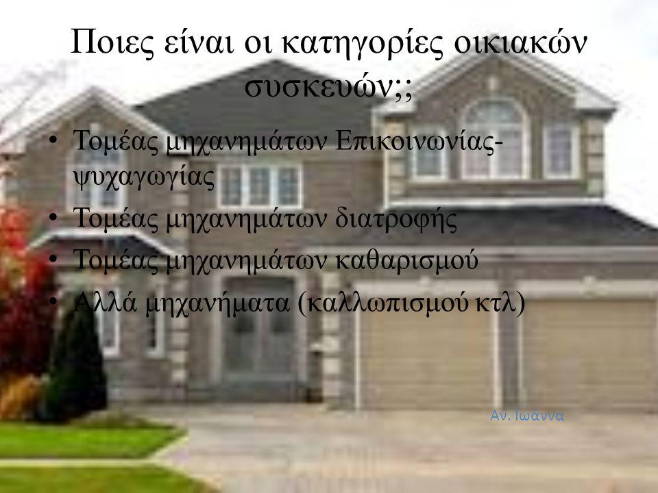 Ποιες είναι οι κατηγορίες οικιακών συσκευών;;